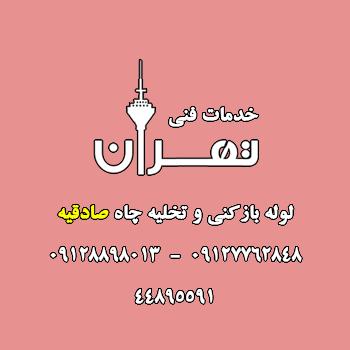 لوله بازکنی صادقیه تهران