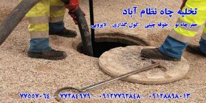 تخلیه چاه نظام آباد