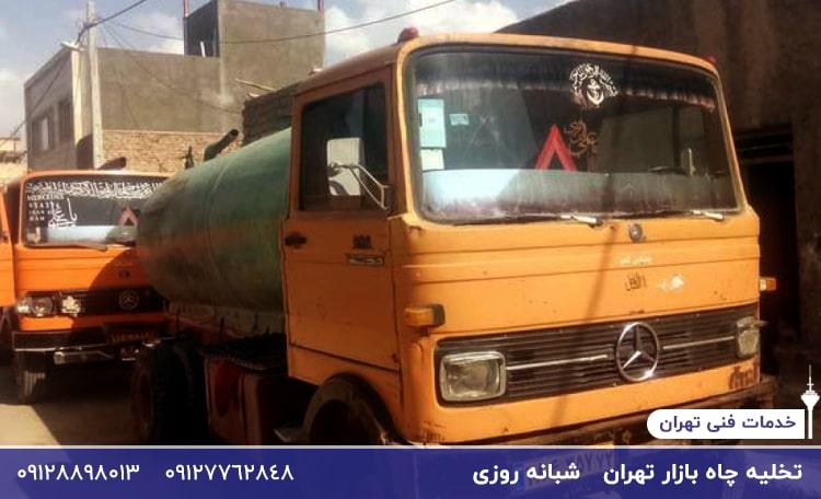 تخلیه چاه بازار تهران