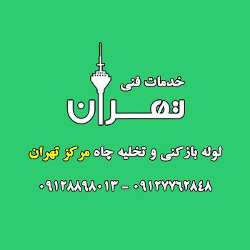 لوله بازکنی مرکزی تهران