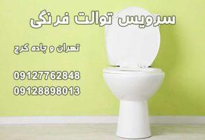 سرویس توالت فرنگی