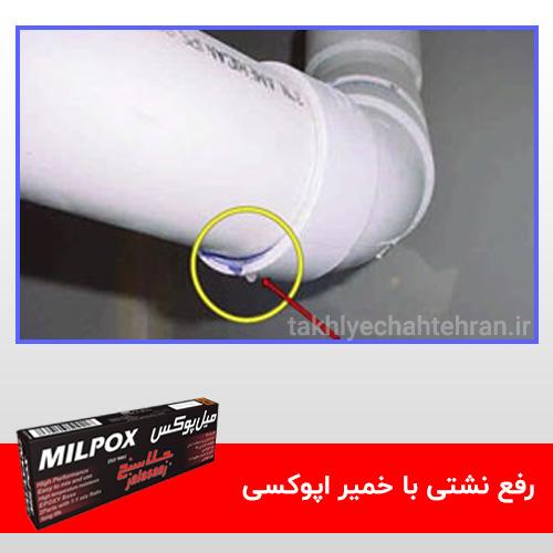 انواع خمیر اپوکسی برای رفع نشتی لوله