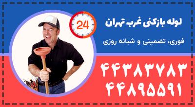 تلفن لوله بازکنی غرب تهران