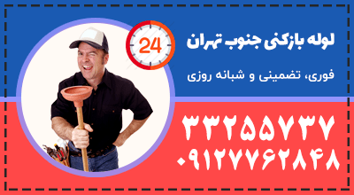 تلفن لوله بازکنی جنوب تهران