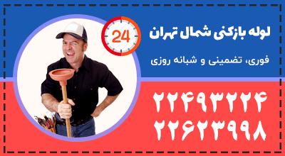 تلفن لوله بازکنی شمال تهران